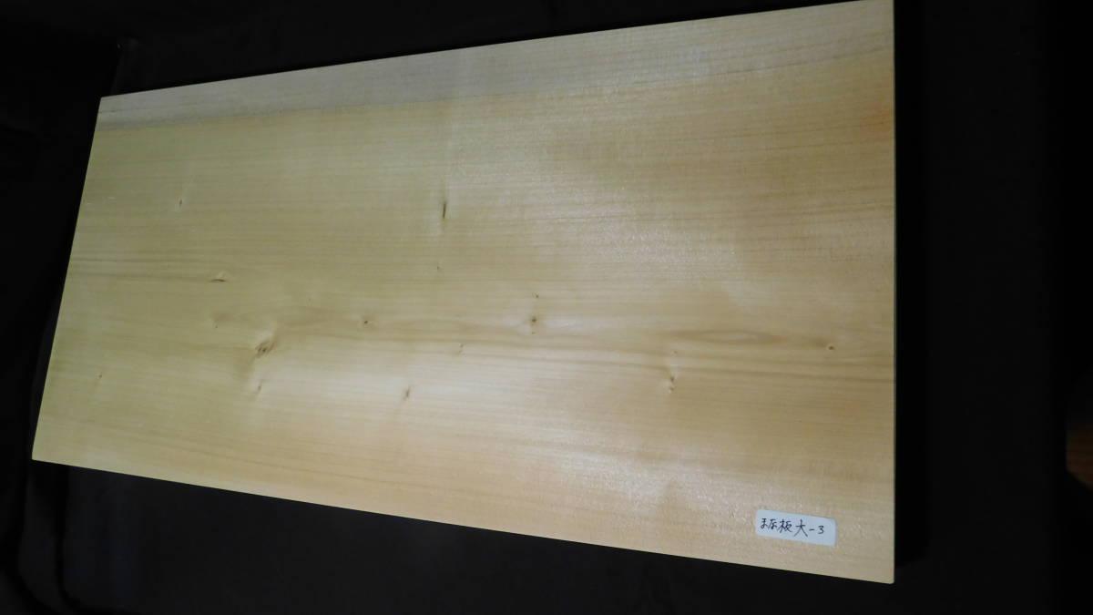 ■銀杏(いちょう)のまな板 一枚板研磨済み (大型)-3  長さ約61.2㎝ 幅約30.5㎝ 高さ約3.2㎝_画像2