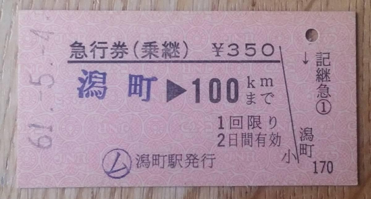 急行券(乗継) 信越本線(ム)潟町→100Km