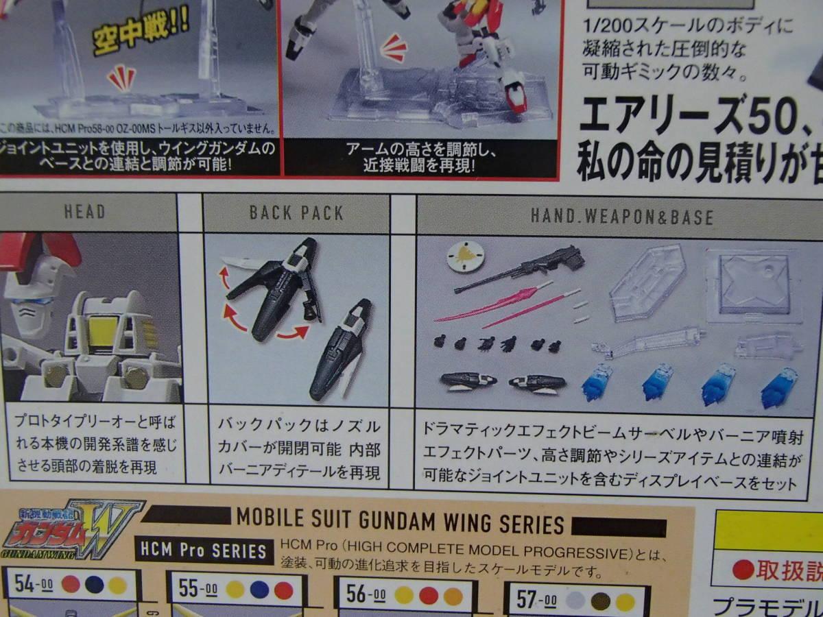 ハイコンプロ HCM Pro トールギス 58-00_画像9