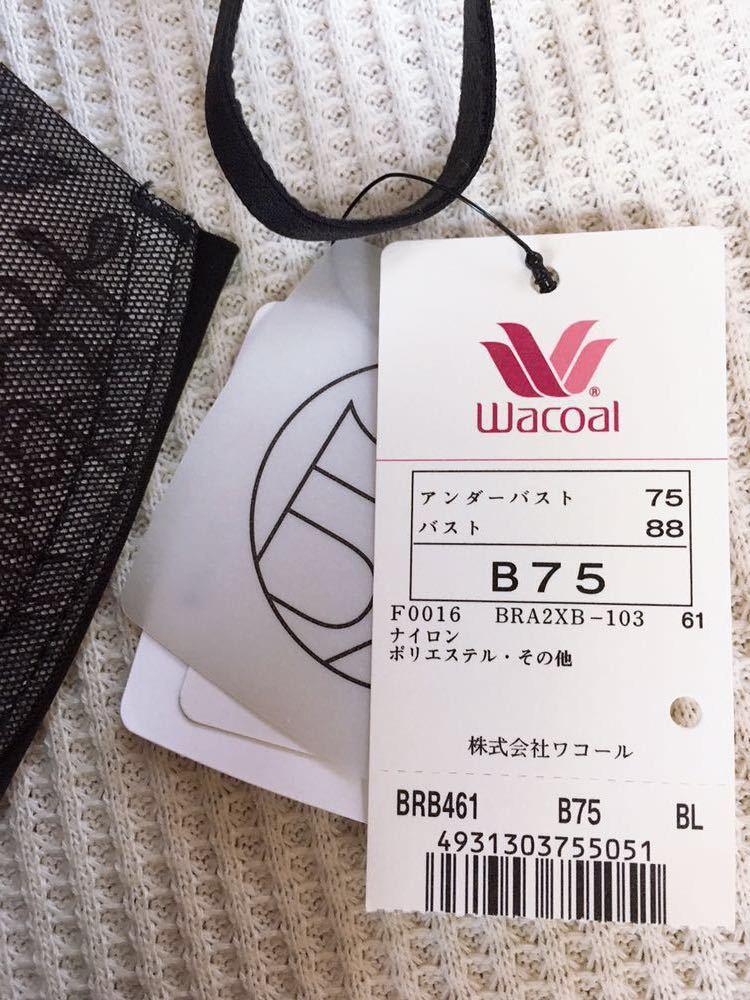 1円~新品☆2個セット Wacoal ブラB75 3D同化フレームで、美しく、ここちよくひとつになる_画像2