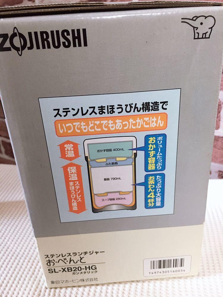 1円~新品☆未使用 ZOJIRUSHI 象印 ステンレスランチジャー おべんと SL-XB20-HG ガンメタリック_画像3