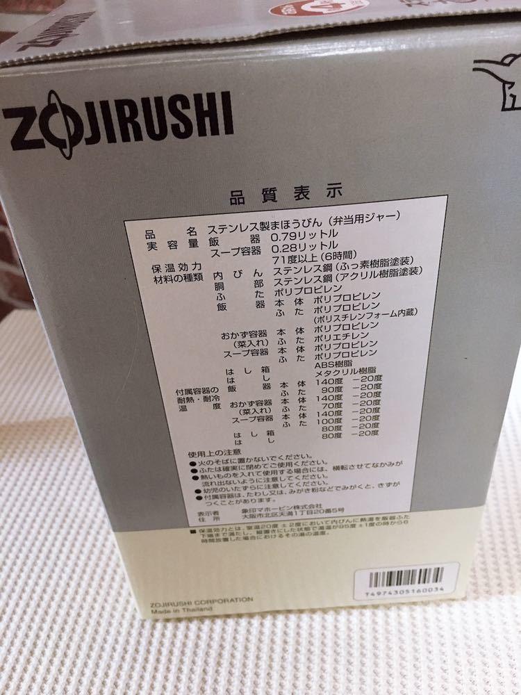 1円~新品☆未使用 ZOJIRUSHI 象印 ステンレスランチジャー おべんと SL-XB20-HG ガンメタリック_画像2