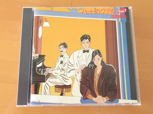 ハートカクテル Vol.1 松岡直也 【CD】送料無料
