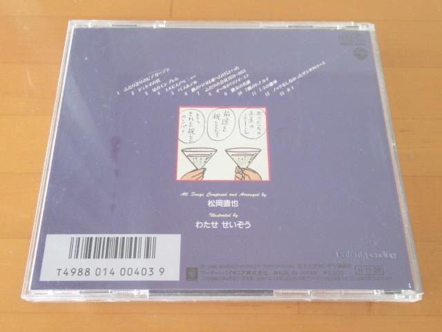 ハートカクテル Vol.1 松岡直也 【CD】送料無料_画像2