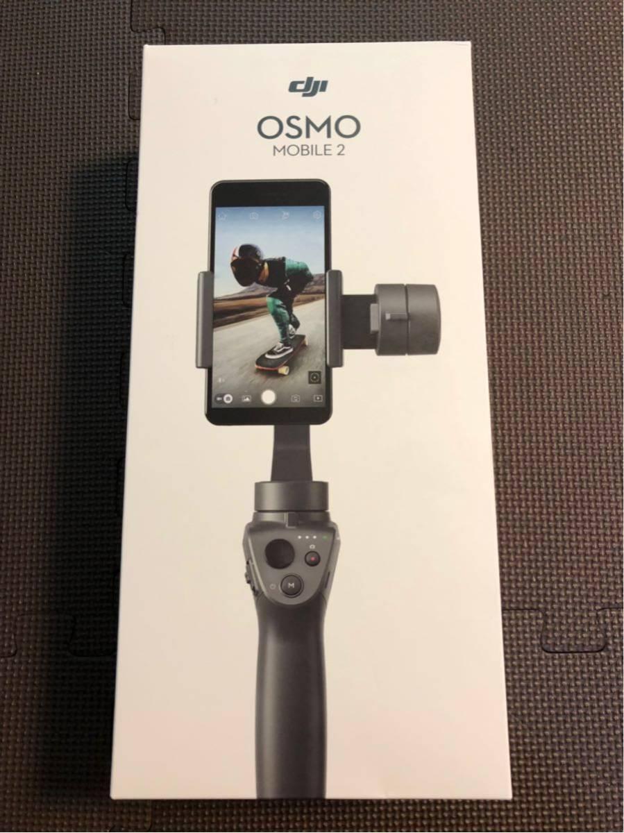 3軸ジンバル DJI Osmo Mobile 2 オズモモバイル2 中古美品 使用頻度は4~5回程度
