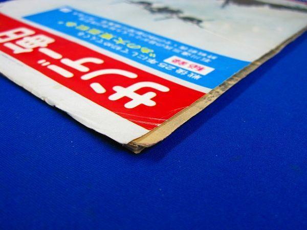P52 ★ 雑誌 ★ サンデー毎日 昭和45年8/16号 特集:秘録・あの大東亜戦争 戦後25年にして初めてえぐる