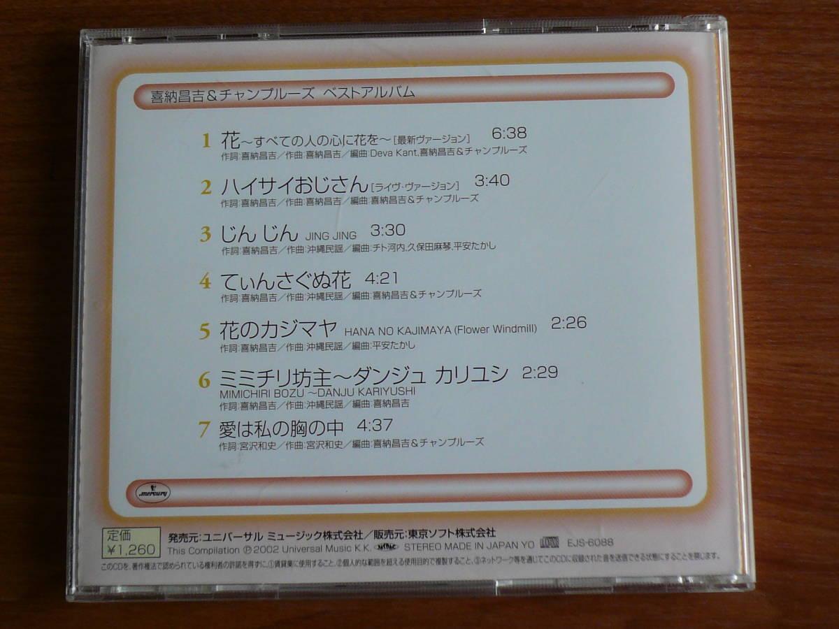 ◇ CD 喜納昌吉&チャンプルーズ ベストアルバム 花 全7曲 EJS-6088_画像2