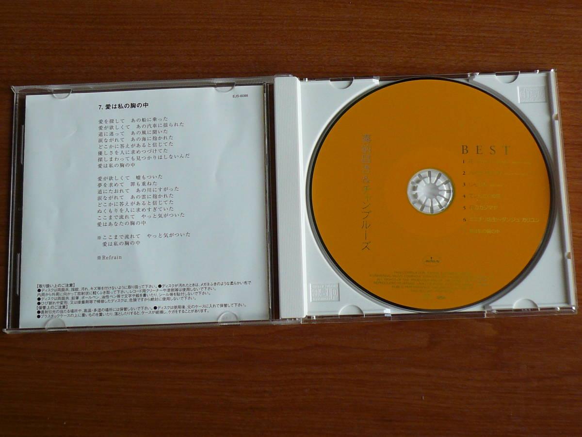 ◇ CD 喜納昌吉&チャンプルーズ ベストアルバム 花 全7曲 EJS-6088_画像3