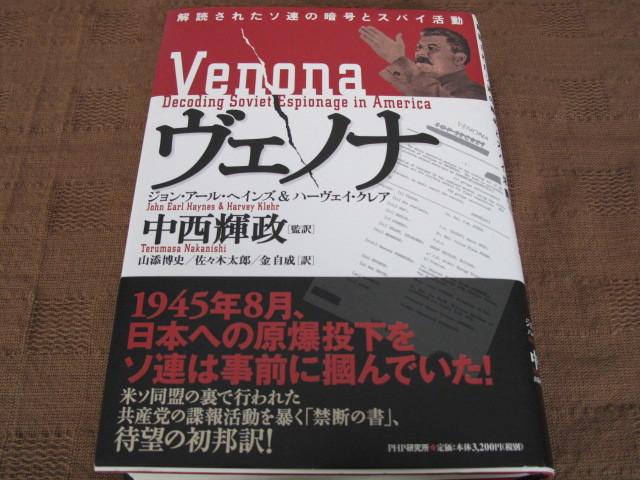 ヴェノナ 解読されたソ連の暗号とスパイ活動 帯有_画像1