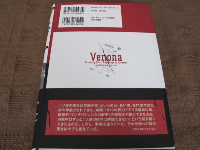 ヴェノナ 解読されたソ連の暗号とスパイ活動 帯有_画像2