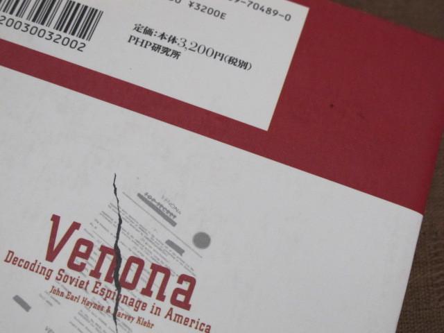 ヴェノナ 解読されたソ連の暗号とスパイ活動 帯有_画像5