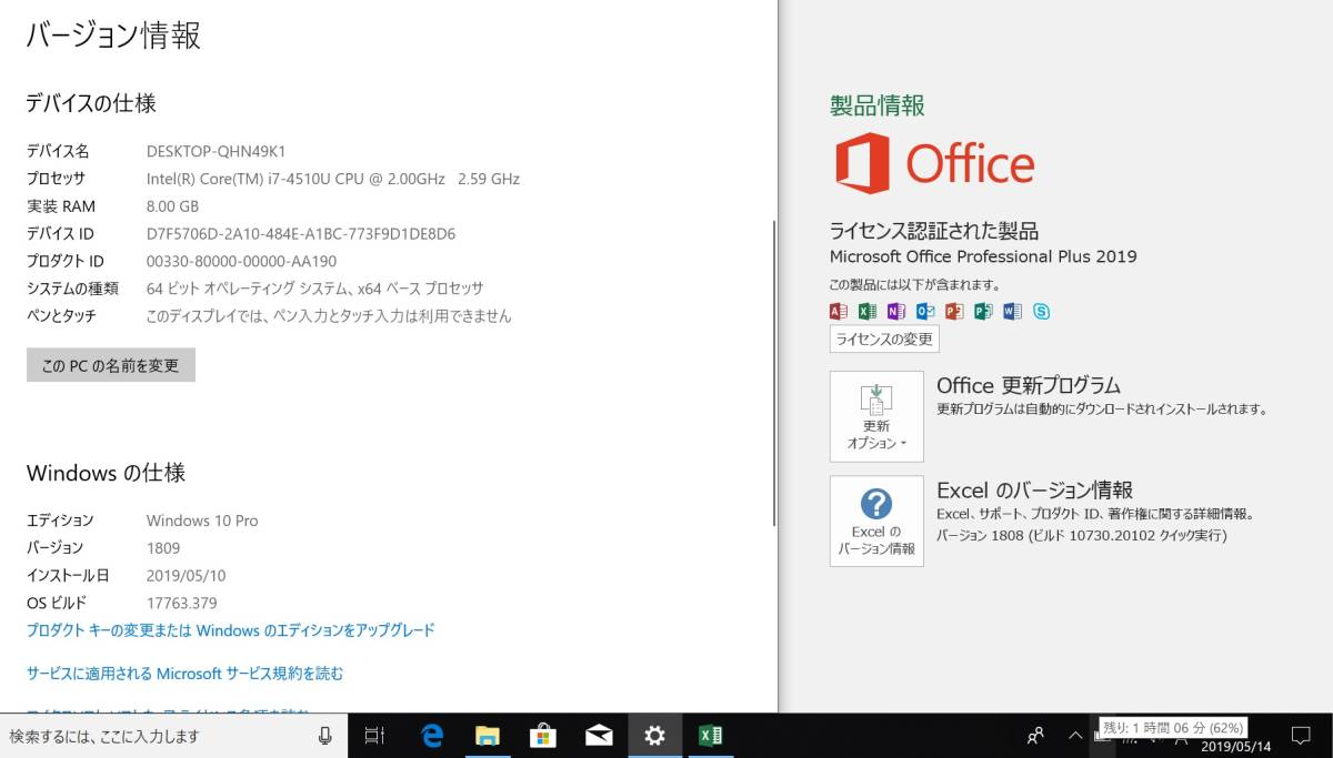 SONY VJP131B01N・第4世代 ・i7-4510U ・フルHD・新品SSD500GB・ メモリ8GB・ Windows10 ・Office 2019_画像10