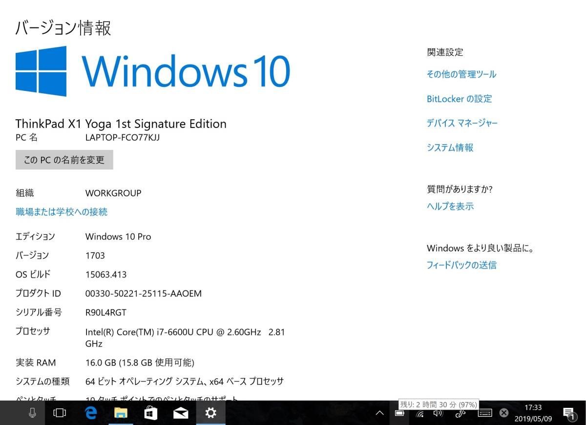 ThinkPad X1 Yoga・第6世代・Core i7-6600U・WQHD ・新品SSD大容量 1TB・ メモリ容量16GB・Win 10 Pro ・Office 2016(未開封)_画像10