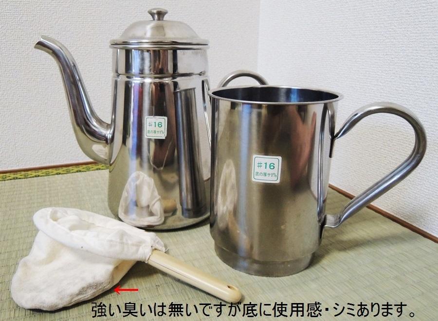 業務用 ステンレスコーヒーポット 泉 #16 3L 大容量 喫茶店 店舗用品 水差しオマケ_画像3