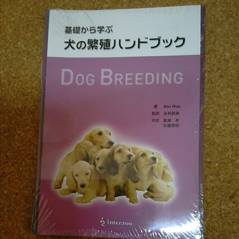 基礎から学ぶ犬の繁殖ハンドブック 犬