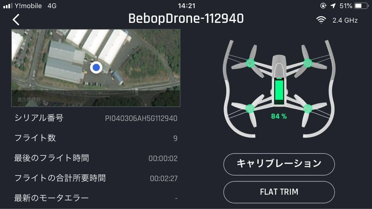 ジャンク品 【国内正規品】Parrot ドローン Bebop Drone + Skycontroller 1400万画素魚眼 8GB 内部フラッシュメモリー レッド_画像8