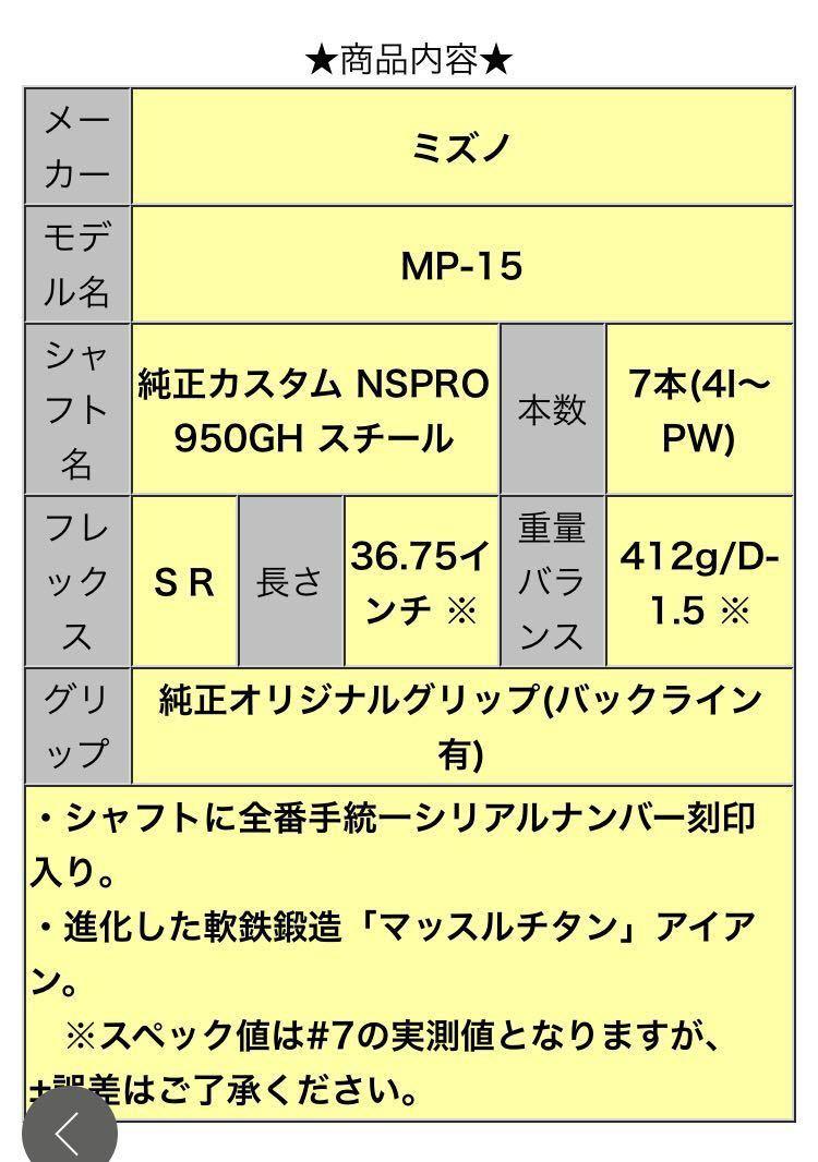 ミズノ アイアン MP15 NS.PRO950 SR_画像7
