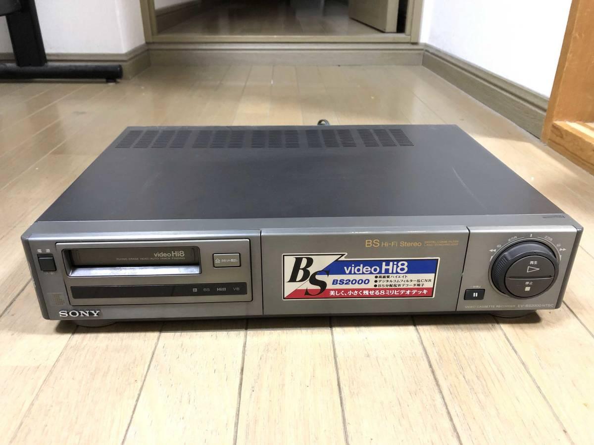 ジャンク品 SONY ソニー Y/C分離搭載 高画質 Hi8ビデオ EV-BS2000