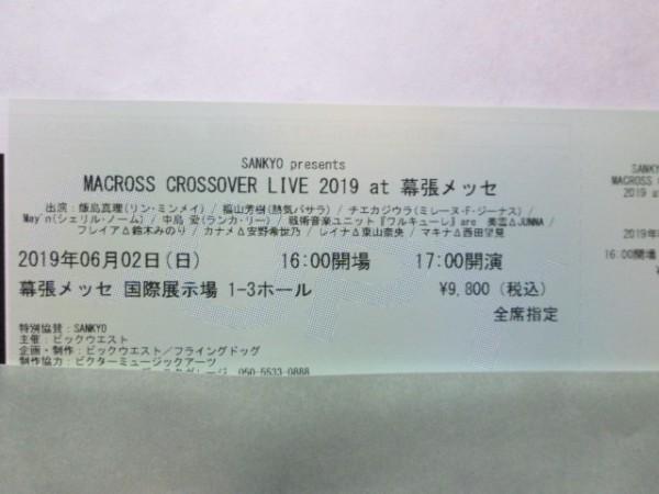 6/2(日)1枚【マクロスクロスオーバーライブ】MACROSS CROSSOVER LIVE 2019 at 幕張メッセ_画像2