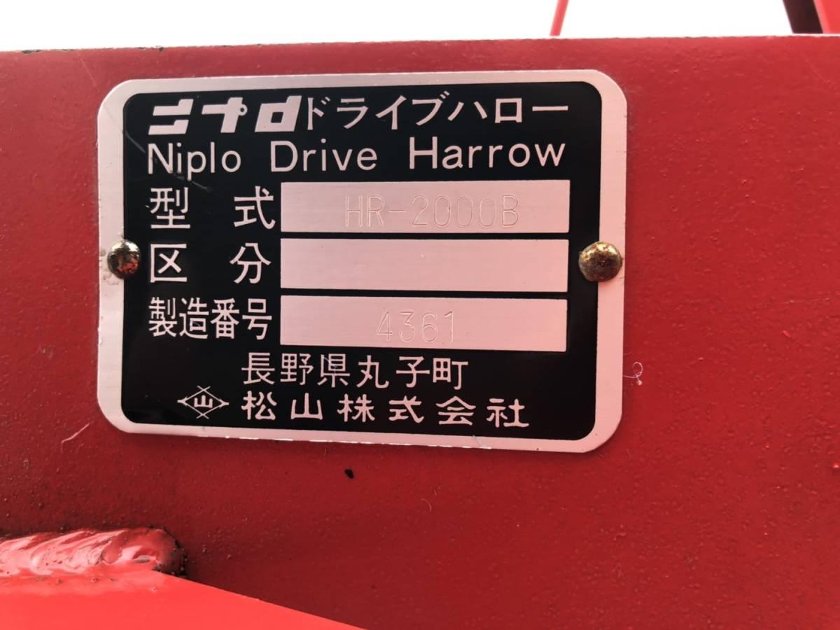 0006 中古 ロータリー ドライブハロー ニプロ NIPRO HR2000B 福岡_画像7