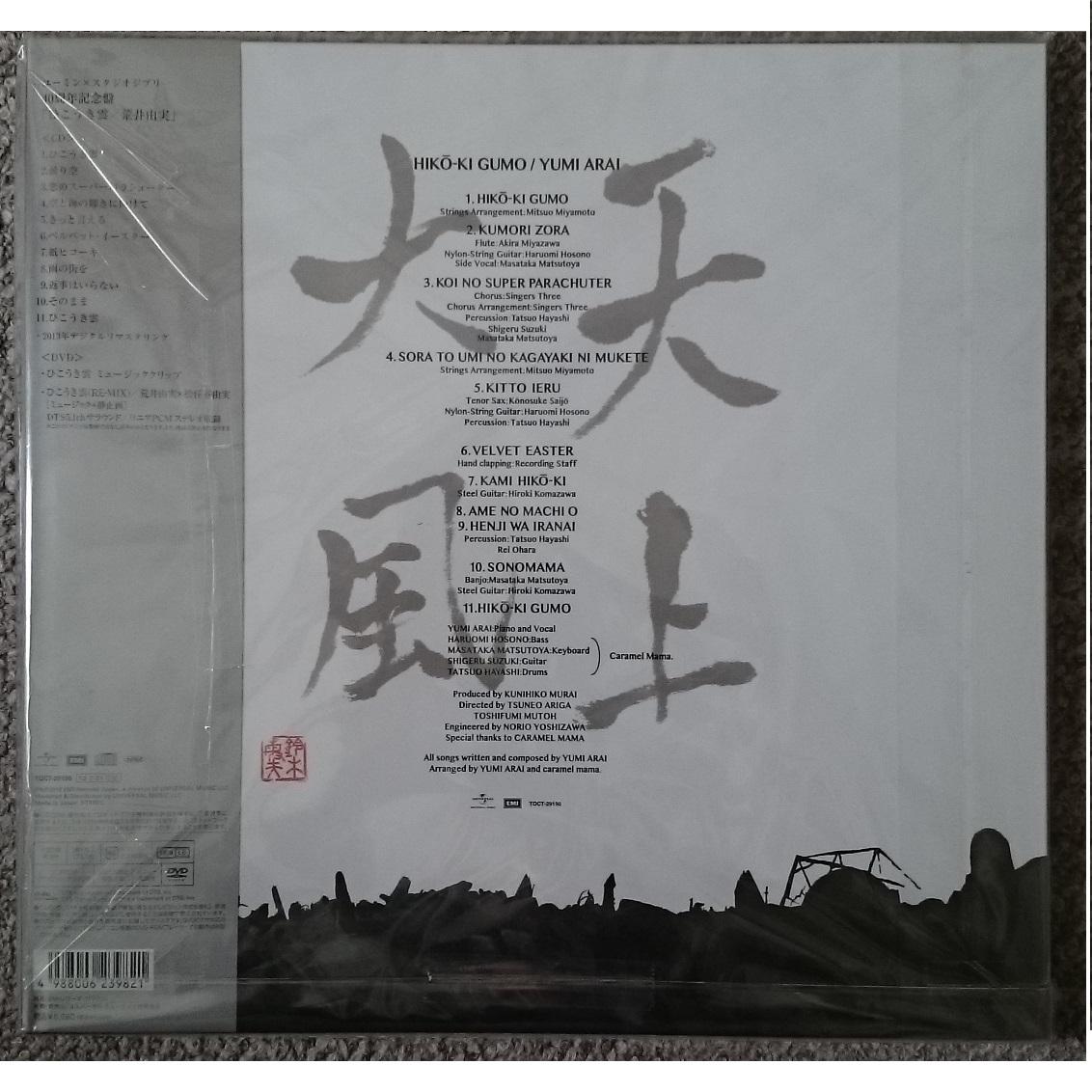 KF 荒井由実 松任谷由実 ユーミン × スタジオジブリ ひこうき雲 40周年記念盤 CD+DVD 完全限定盤_画像2