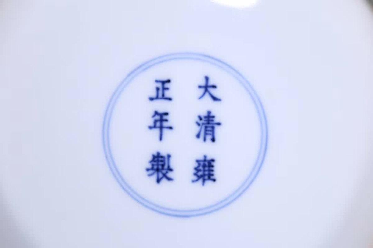 """A 清.官珊瑚底粉彩 """"大清雍正年制"""" 口径21.3CM 高4.8CM _画像9"""