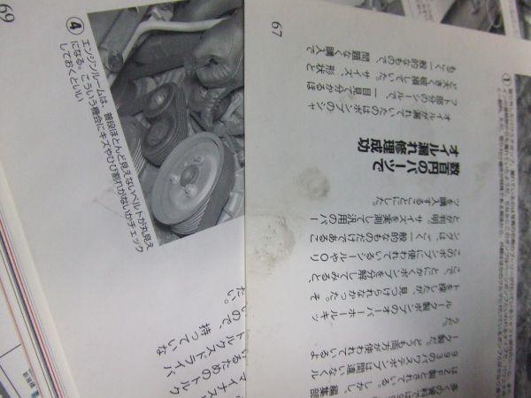 † 911 DAYS vol.33 ナインイレブン・デイズ ポルシェ 本 波打ち箇所あり †_画像6