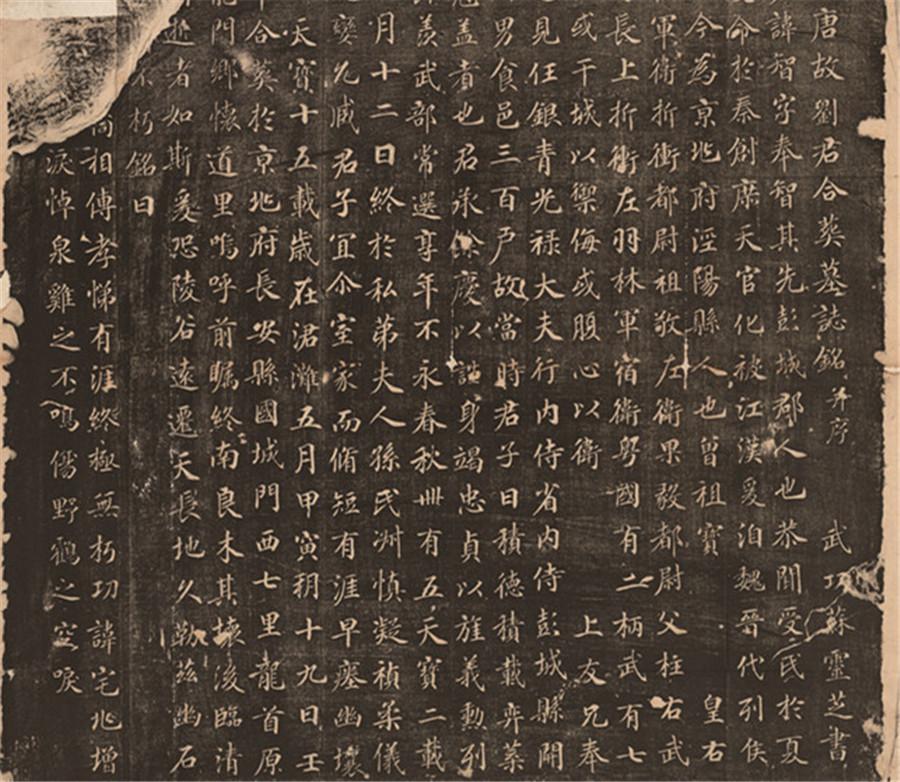 中国美術 唐霊芝 書 「大唐の故 劉君墓碑銘を合祀します」 劉智墓誌 52.5*55cm_画像4
