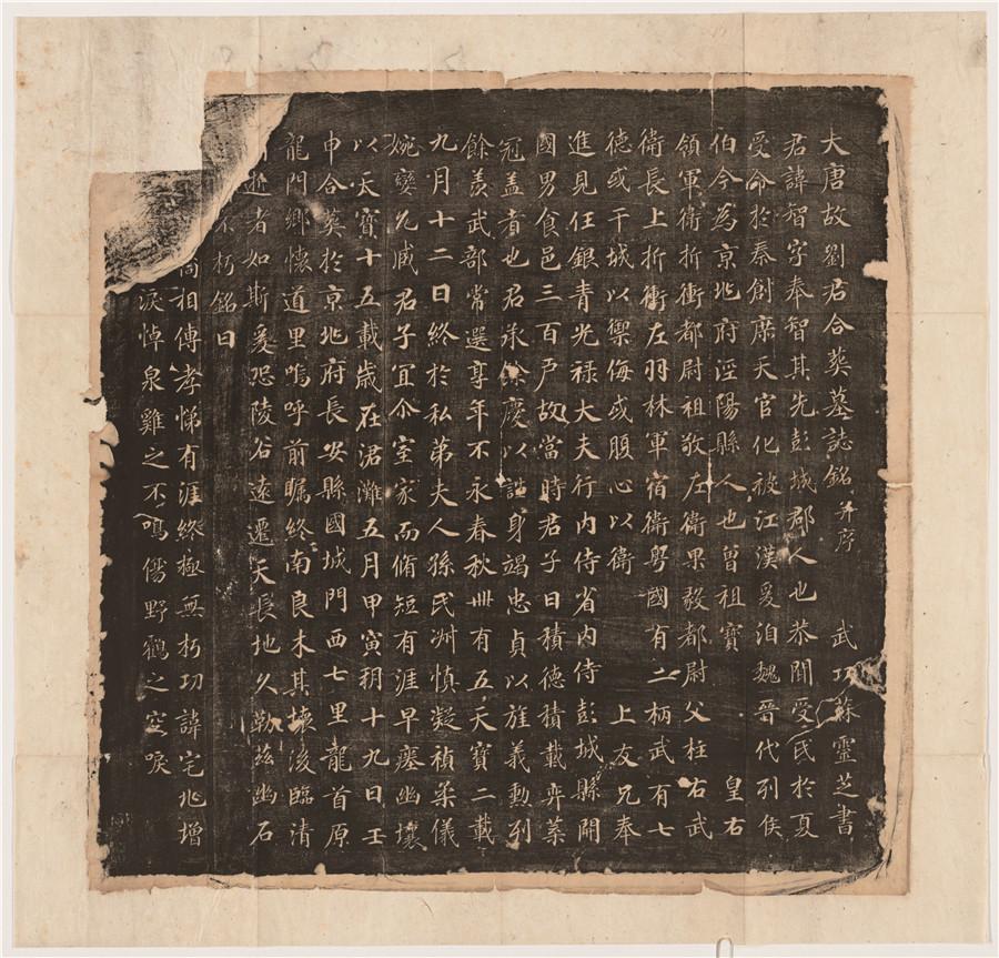 中国美術 唐霊芝 書 「大唐の故 劉君墓碑銘を合祀します」 劉智墓誌 52.5*55cm