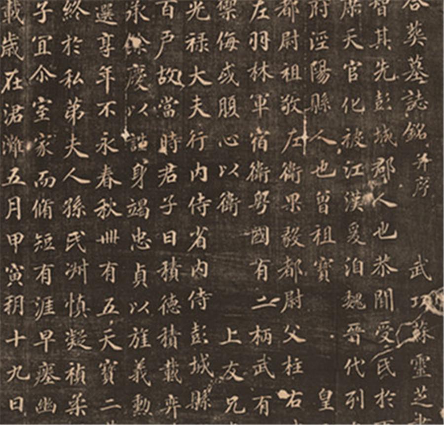 中国美術 唐霊芝 書 「大唐の故 劉君墓碑銘を合祀します」 劉智墓誌 52.5*55cm_画像3