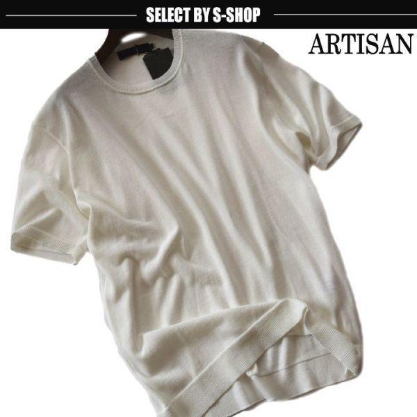 ◆アルチザン(ARTISAN)◆新品未使用 定価24.840円 日本製 ハイミックスクルーネックニット 白/M 90KZ32
