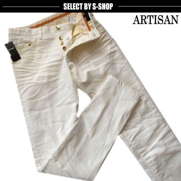 ◆アルチザン(ARTISAN)◆最新作展示品 定価35.640円 日本製 銀糸仕様ホワイトデニム Sサイズ 29PS11