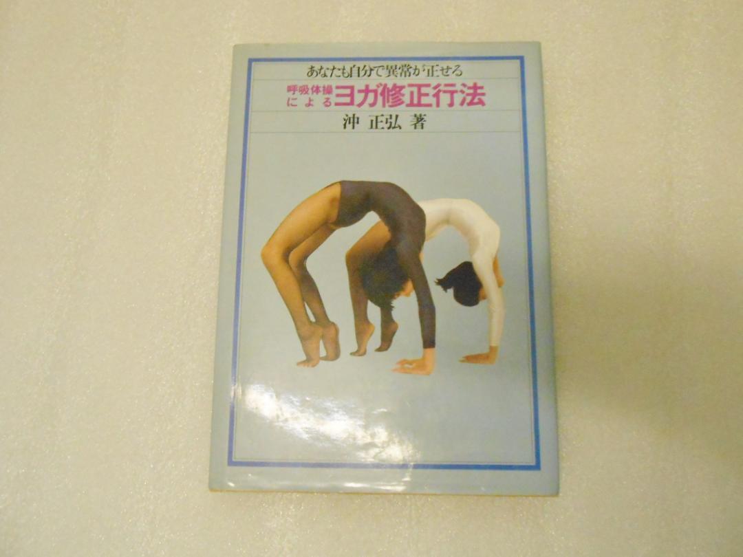 呼吸体操によるヨガ修正行法 沖 正弘 ※直筆サイン入り あなたも自分で異常が正せる インド ヨガ 行法 哲学 呼吸 瞑想 冥想