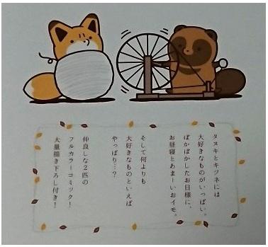 リラクトコミックス★アタモト☆「タヌキとキツネ」⑥ 5/15発売刊♪_画像2