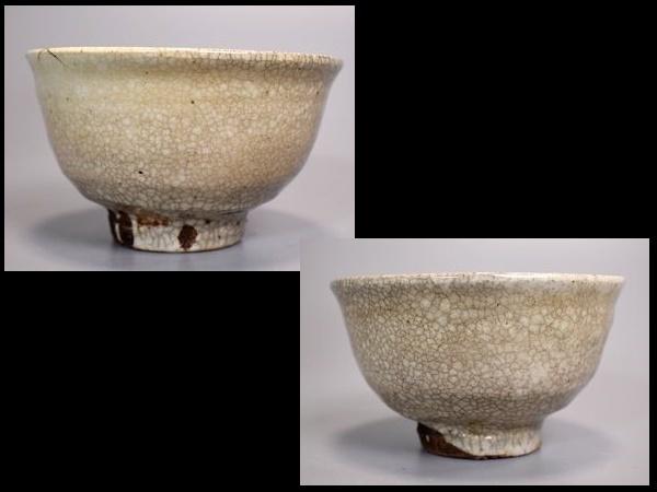 【愛】朝鮮古陶磁 李朝 堅手茶碗 茶道具 保管箱有 (1088)