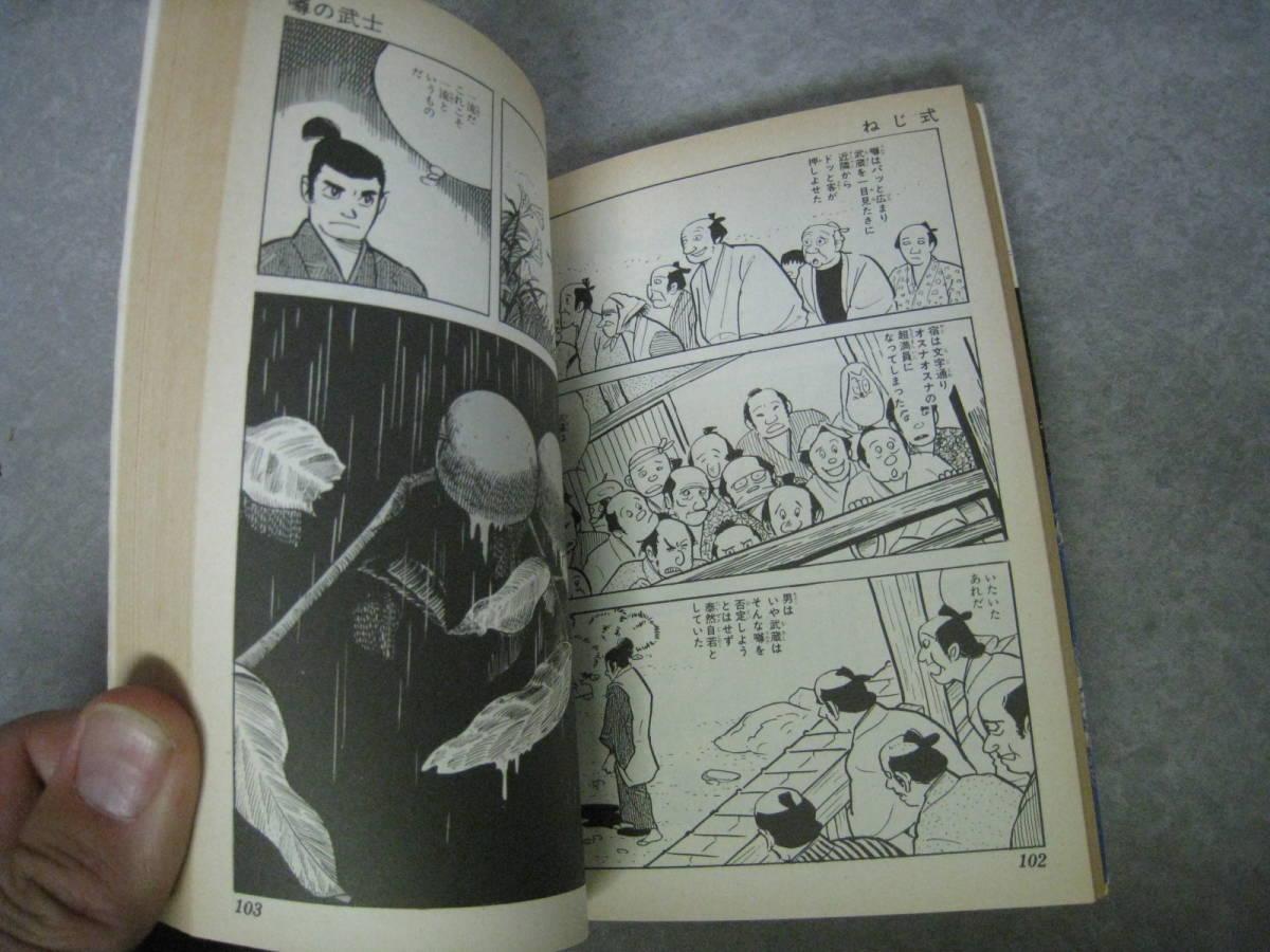ねじ式 異色傑作選1 つげ義春 小学館文庫_画像3