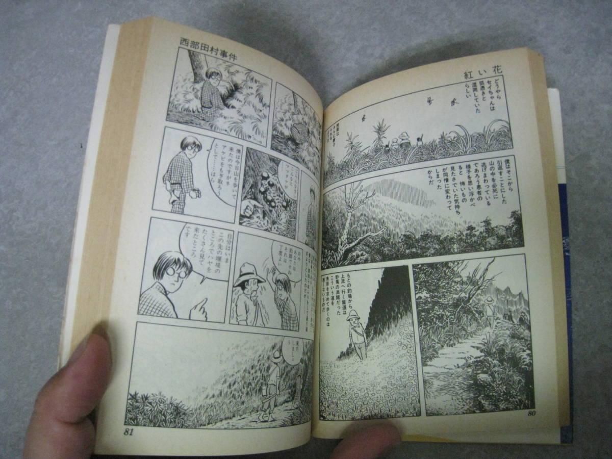 紅い花 異色傑作選2 つげ義春 小学館文庫_画像5