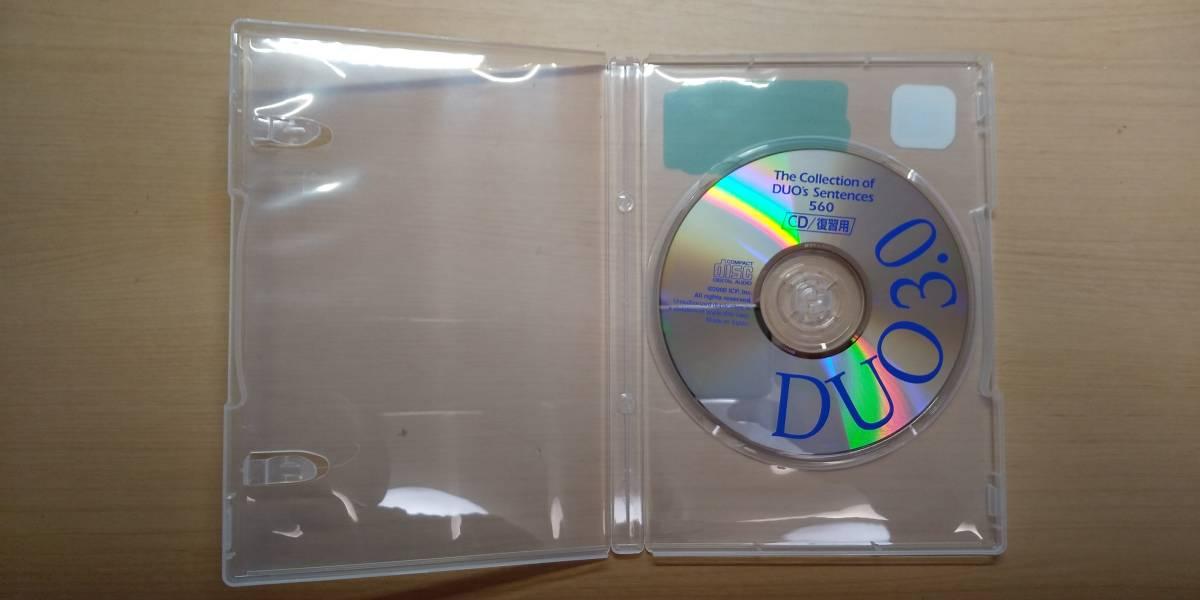 鈴木陽一 DUO 3.0 CD復習用