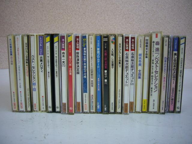 ※775※中古CD 昭和歌謡/演歌 まとめて 二葉百合子/田端義夫/香西かおり など