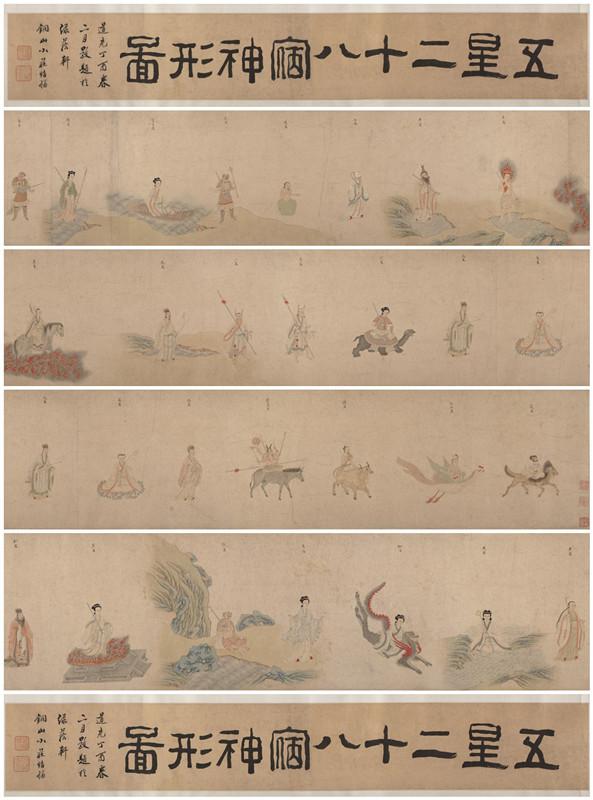 中国美術 明 仇英 『 五星二十八宿神形図 』希少 手巻・紙本24.8x957.4cm