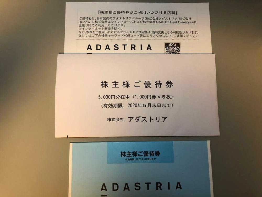 ★送料無料★アダストリア 株主優待券 5000円分 有効期限2020年5月31日迄