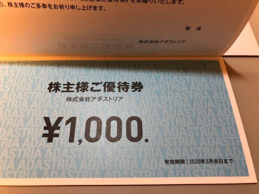 ★送料無料★アダストリア 株主優待券 5000円分 有効期限2020年5月31日迄 _画像2