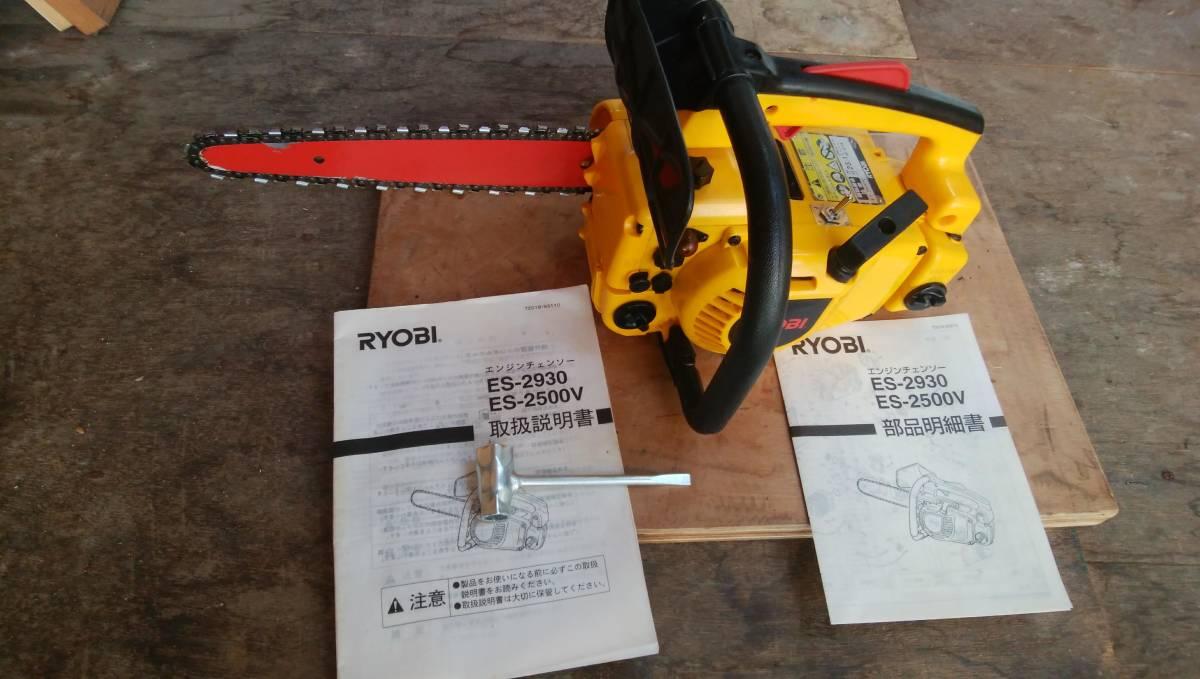 リョービ RYOBI ES-2500V 28.5cc