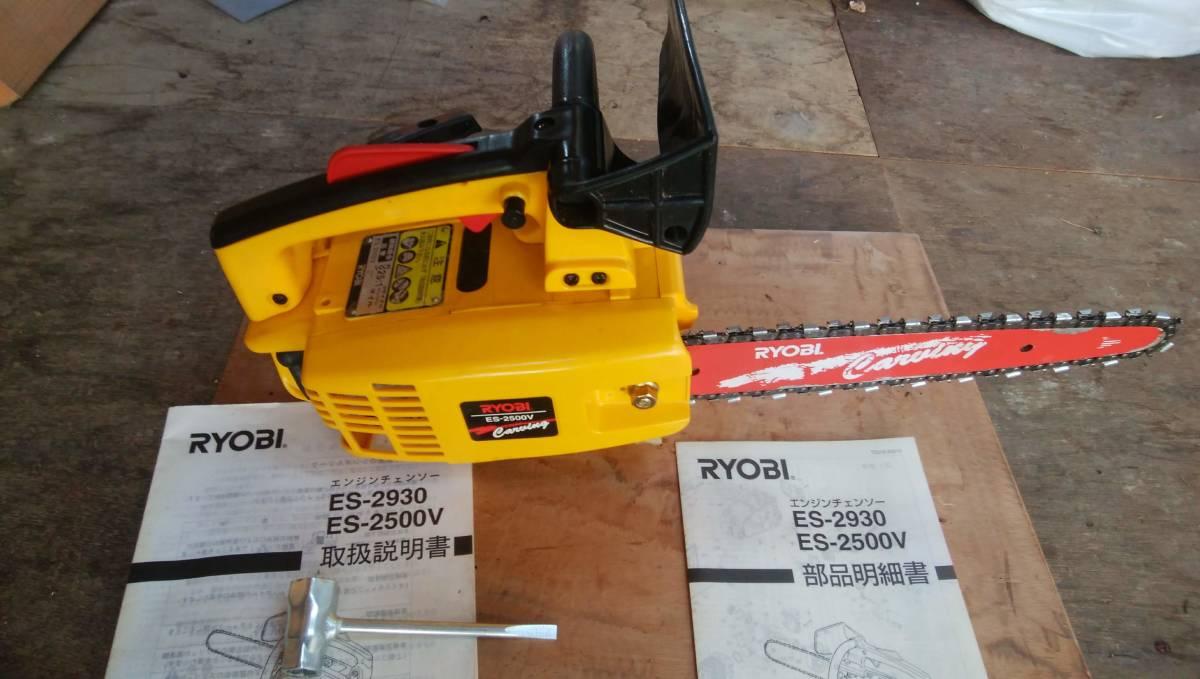リョービ RYOBI ES-2500V 28.5cc_画像2
