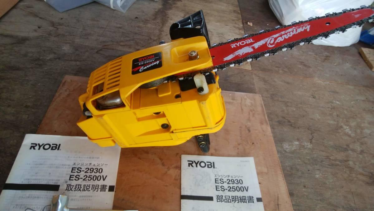 リョービ RYOBI ES-2500V 28.5cc_画像3