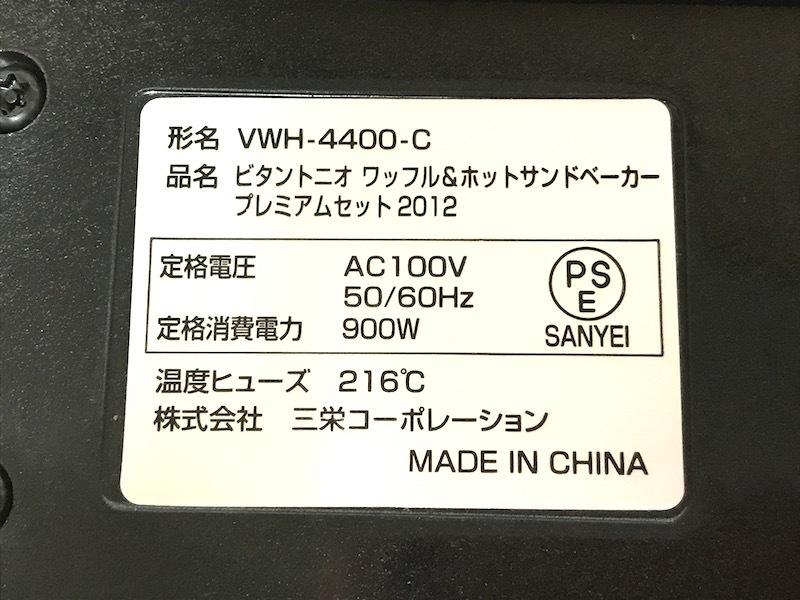 ①1円 未使用 ビタントニオ ワッフル&ホットサンドベーカー プレミアムセット VWH-4400-C_画像9