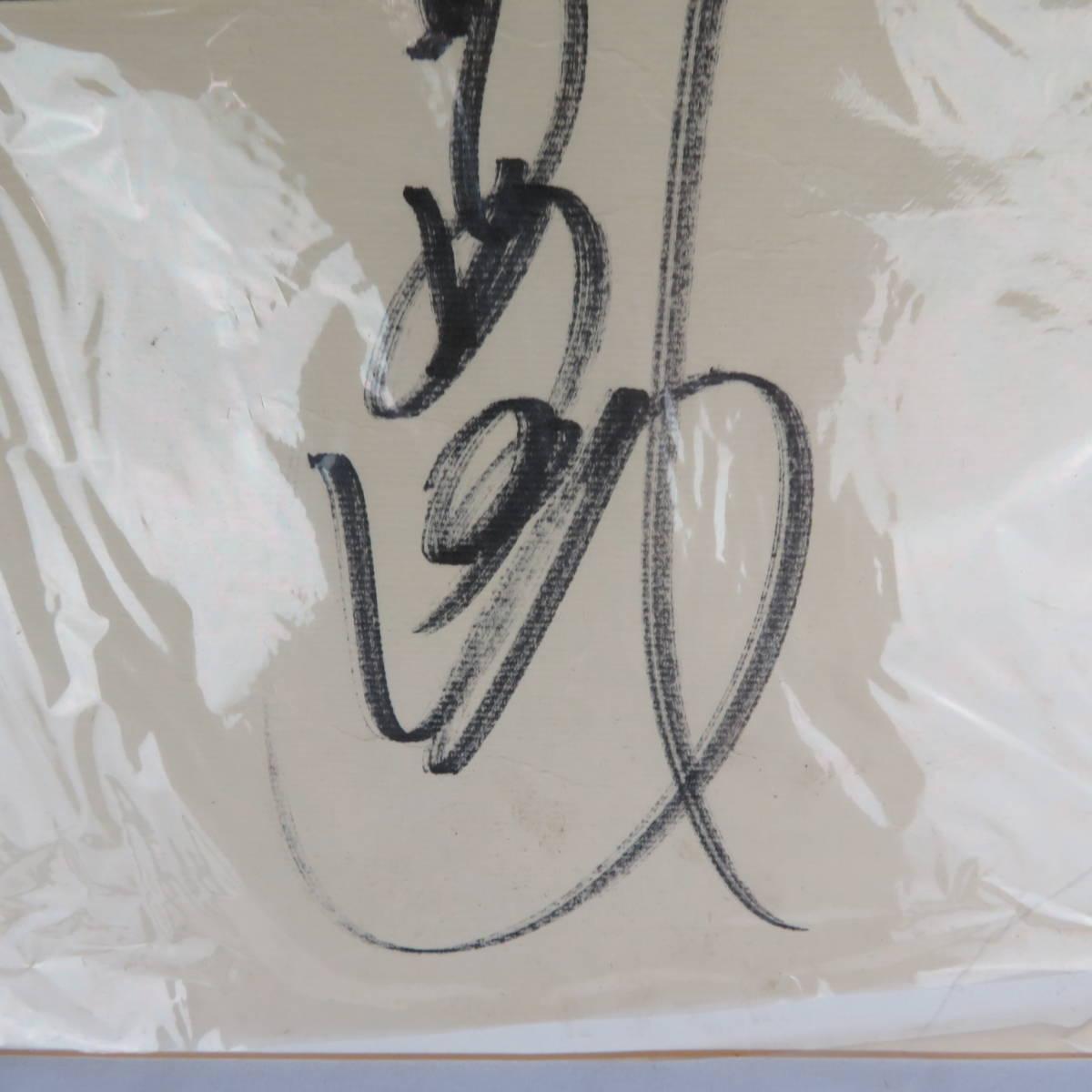 【昭和のアイドル】中森明菜 サイン色紙 デビュー当初 ひらがな (40-1014)_画像4