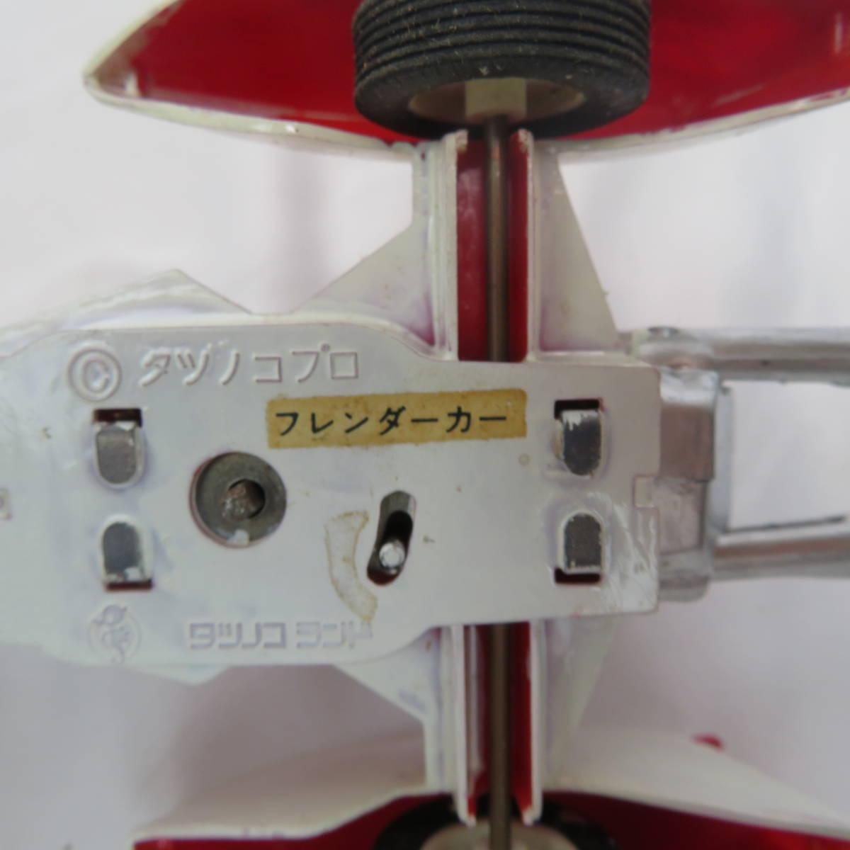 【レトロおもちゃ】タツノコプロ フレンダーカー タツノコランド 新造人間キャシャーン 1973 ジャンク品 _画像6