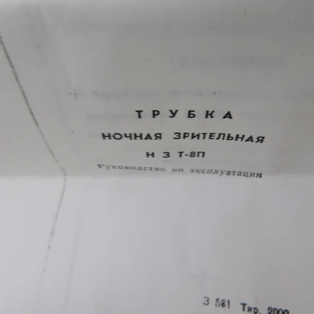 【ケース付き】H3 T-8N made in russia ロシア製 ナイトスコープ サバゲー (30-1156) _画像10