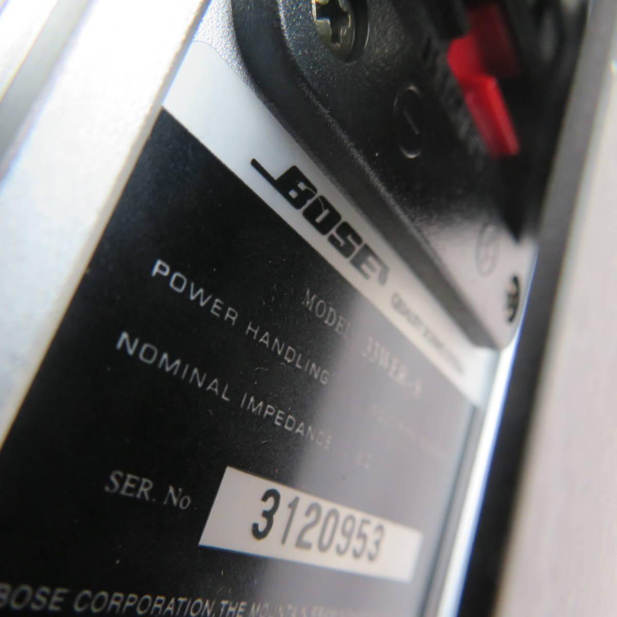 BOSE 33WER-S スピーカーシステム ボーズ 動作未確認 (20-1059) _画像7